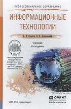 Информационные технологии. Учебник для СПО. 6-е издание, переработанное и дополненное