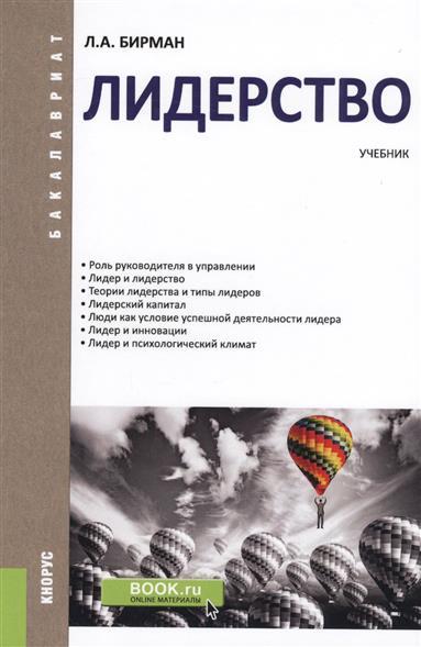 Бирман Л. Лидерство. Учебник вереина л металлообрабатывающие станки учебник
