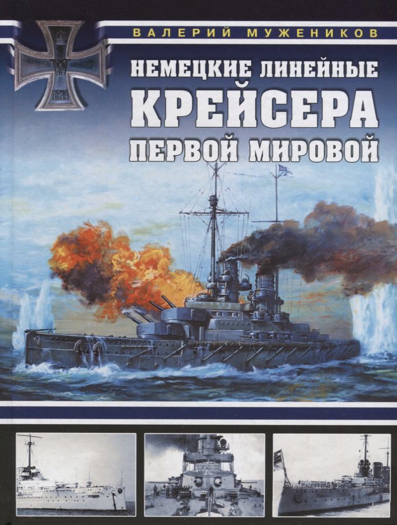 Мужеников В. Немецкие линейные крейсера Первой мировой