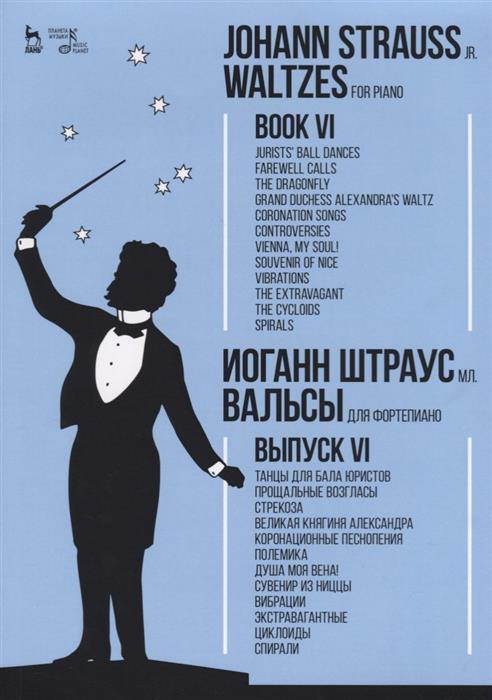 Штраус И. Waltzes. For piano. Book VI. Sheet music / Вальсы. Для фортепиано. Выпуск VI. Ноты vi j31 iw