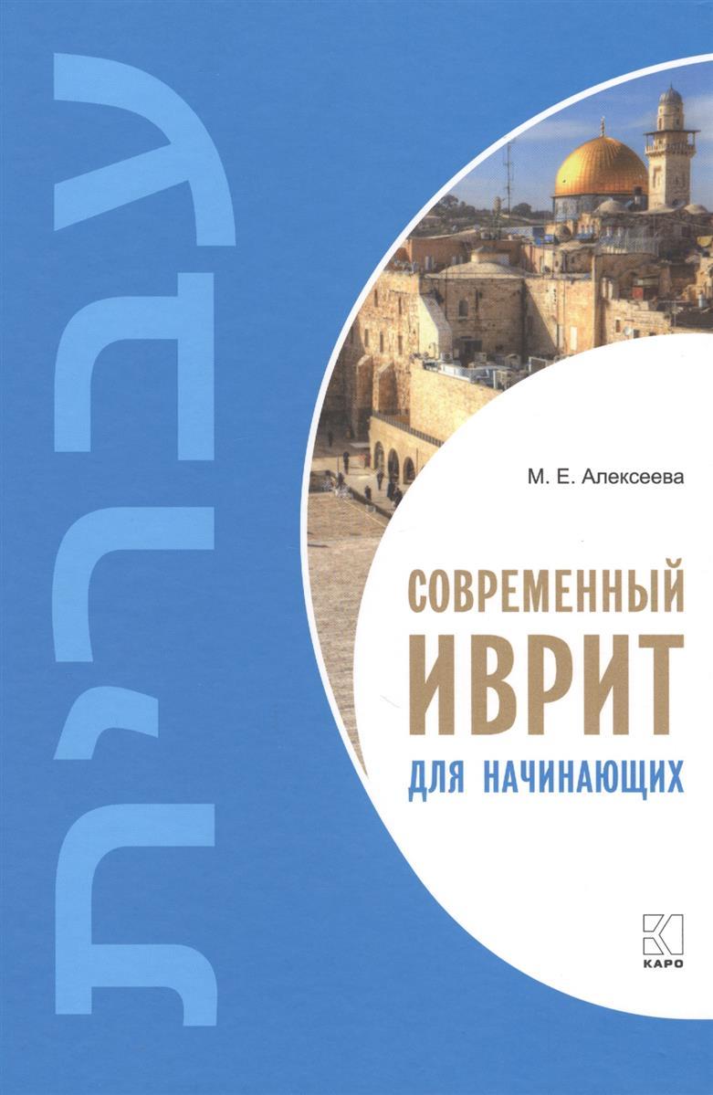 Алексеева М. Современный иврит для начинающих бартлет д wordpress для начинающих