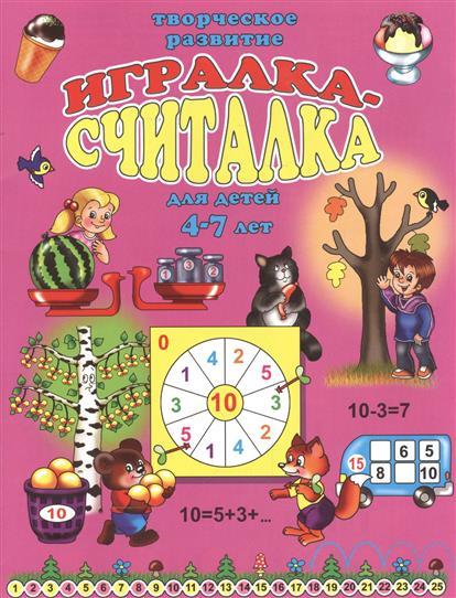 Игралка-считалка для детей 4-7 лет