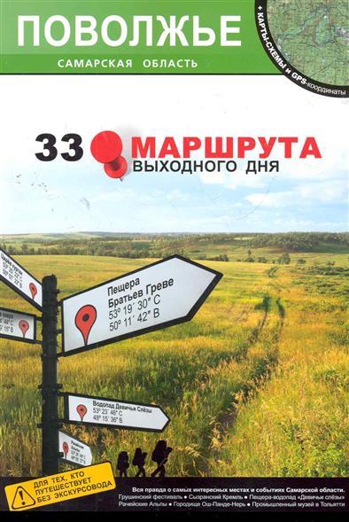 33 маршрута выходного дня