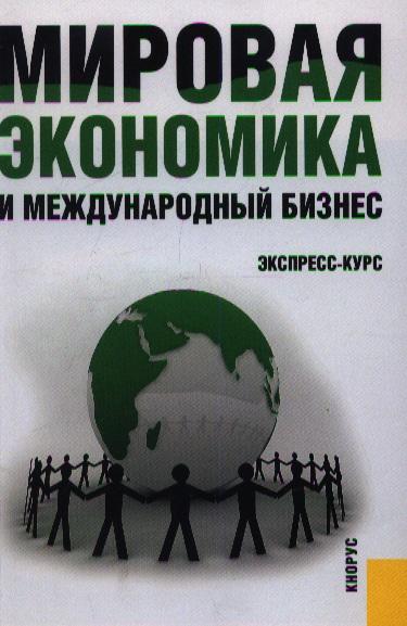 Поляков В.: Мировая экономика и международный бизнес. Экспресс-курс. Учебник. Второе издание, переработанное и дополненное