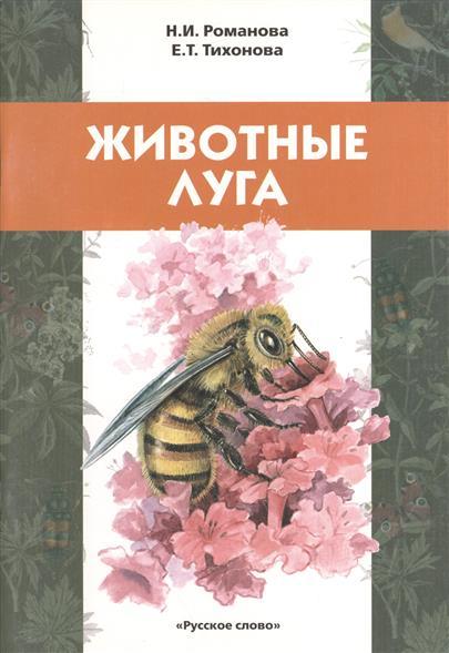 Животные луга. Учебное пособие для детей младшего школьного возраста