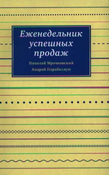 Мрочковский Н.: Еженедельник успешных продаж