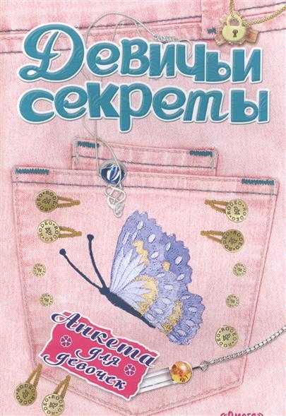 Девичьи секреты. Модные джинсы