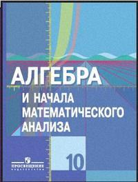 Алгебра и начала мат. анализа 10 кл Колягин