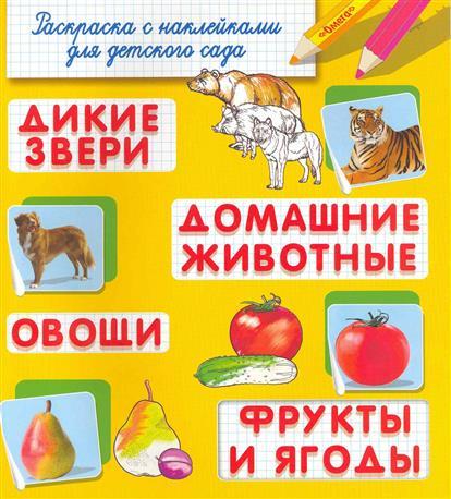 Савельев Е. (худ.) Раскраска с накл. для дет. сада Дикие звери Дом. животные графика дикие звери
