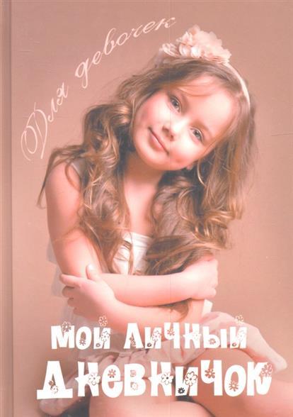 Мой личный дневничок для девочек (Шоколадная красотка)