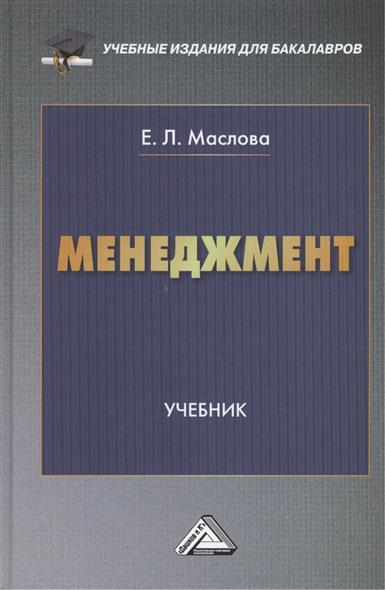 Маслова Е. Менеджмент: Учебник маслова е менеджмент учебник
