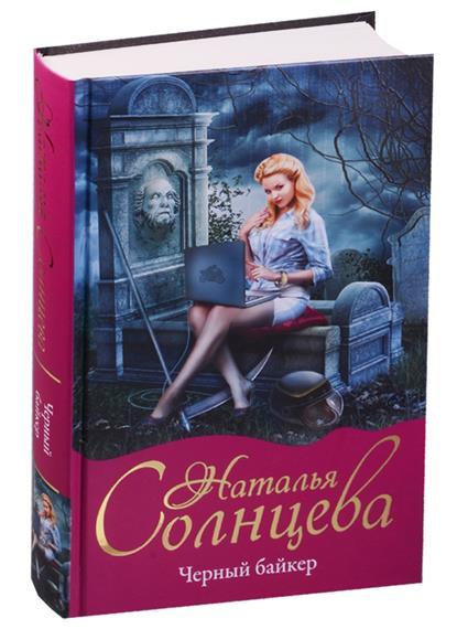 Солнцева Н. Черный байкер ISBN: 9785171032364 черный байкер