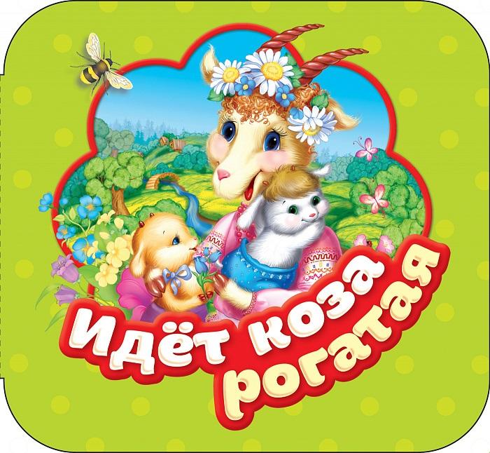 Здорнова Е., Купряшова С. (худ.) Идет коза рогатая. Русские народные потешки идет коза рогатая потешки книжка игрушка