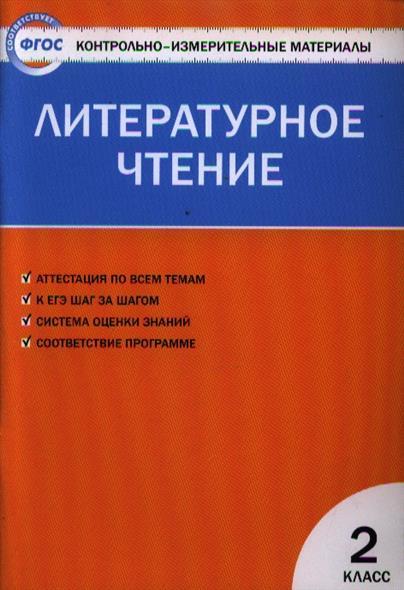 КИМ Литературное чтение 2 кл