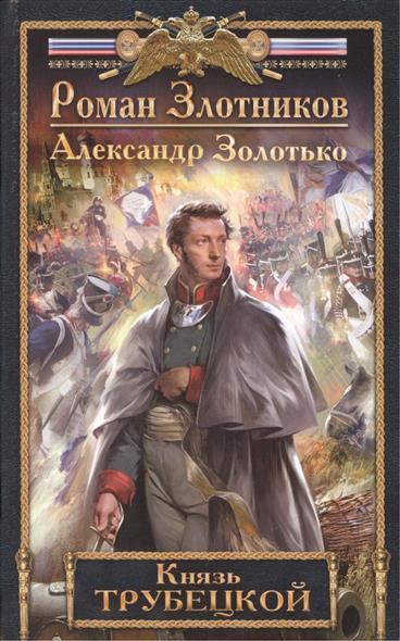 Злотников Р., Золотько А. Князь Трубецкой доска для записей melompo heart