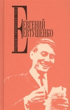 Евгений Евтушенко. Собрание сочинений . Том 5