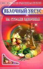 Яблочный уксус На страже здоровья