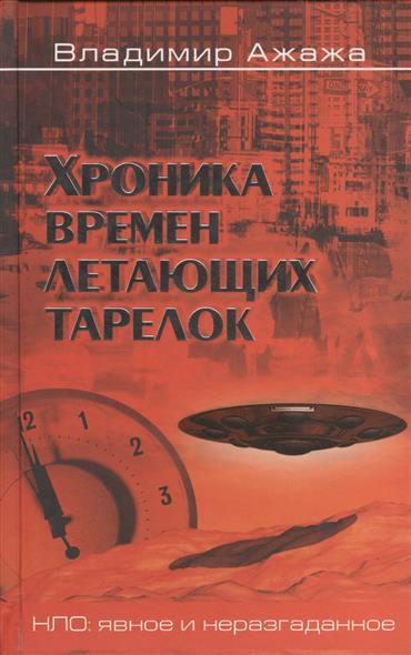 Хроника времен летающих тарелок