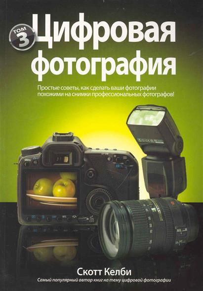 Цифровая фотография т. 3