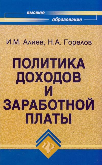 Алиев И. Политика доходов и зараб. платы