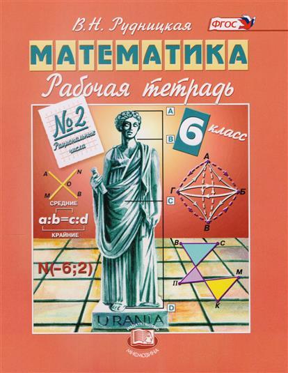Математика. 6 класс. Рабочая тетрадь № 2. Рациональные числа