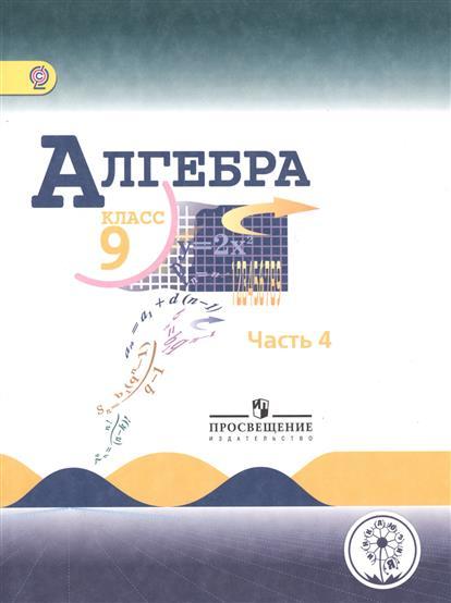 Алгебра. 9 класс. Учебник для общеобразовательных организаций. В четырех частях. Часть 4. Учебник для детей с нарушением зрения