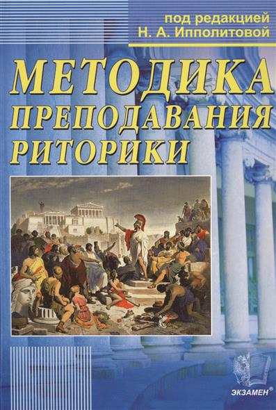 Методика преподавания риторики. Учебное пособие