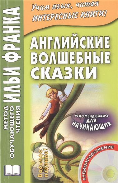 Франк И. (ред.) Английские волшебные сказки / English Fairy Tales (+CD)