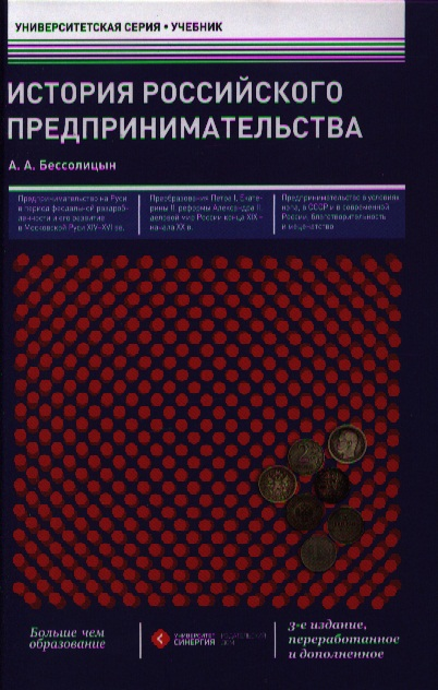 Бессолицын А. История российского предпринимательства. Учебник. 3-е издание, переработанное и дополненное ISBN: 9785425700971 шеремет а д аудит учебник 7 е издание переработанное и дополненное