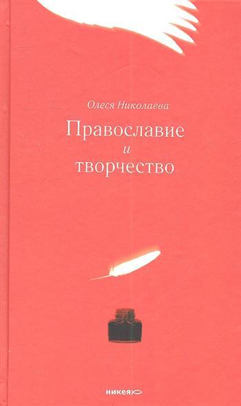 Николаева О. Православие и творчество