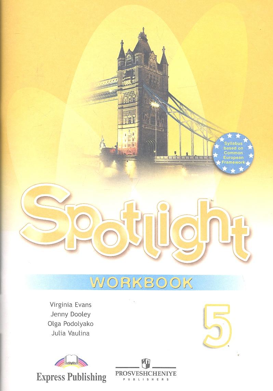 Английский язык. 5 класс. Рабочая тетрадь. Пособие для учащихся общеобразовательных учреждений