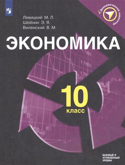 Экономика. 10 класс. Учебное пособие для общеобразовательных организаций. Базовый и углубленный уровни