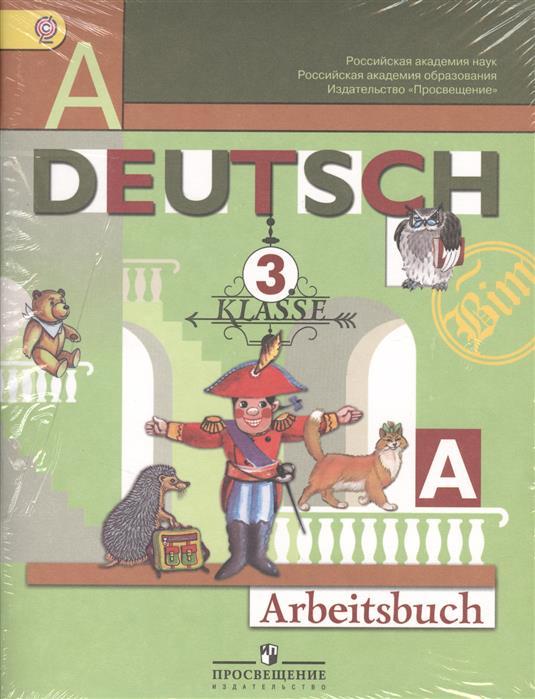 DEUTSCH. Немецкий язык. 3 класс. Рабочая тетрадь. В 2-х частях (комплект из 2-х книг в упаковке)