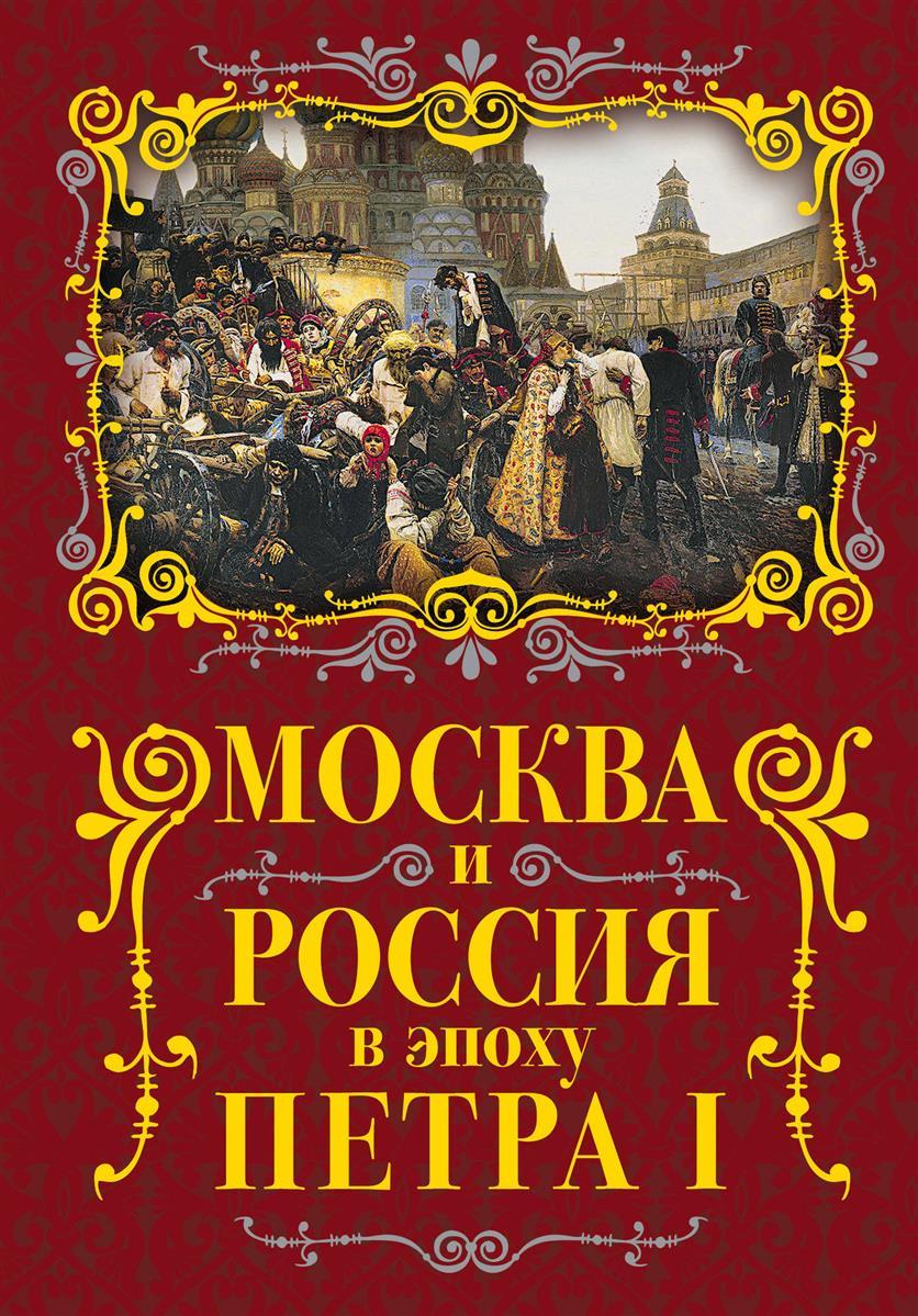 Москва и Россия в эпоху Петра I