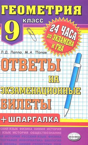 Геометрия. Ответы на экзаменационные билеты. 9 класс. Шпаргалки к билетам