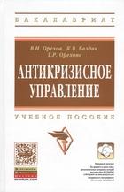Антикризисное управление. Учебное пособие. 2-е издание, исправленное