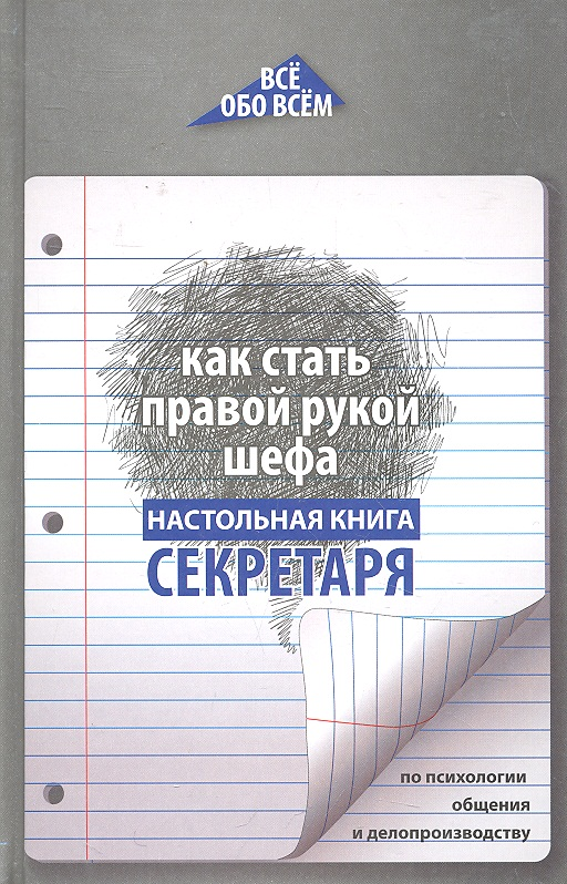 Котова А. Как стать правой рукой шефа