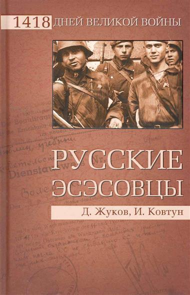 Русские эсэсовцы