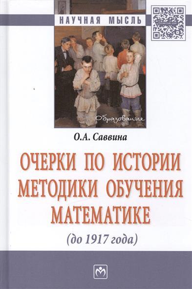 Саввина О. Очерки по истории методики обучения математике (до 1917 года) алиб сказки гауфа до 1917 года
