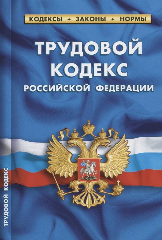 Трудовой кодекс Российской Федерации по состоянию на 1 октября 2018 года