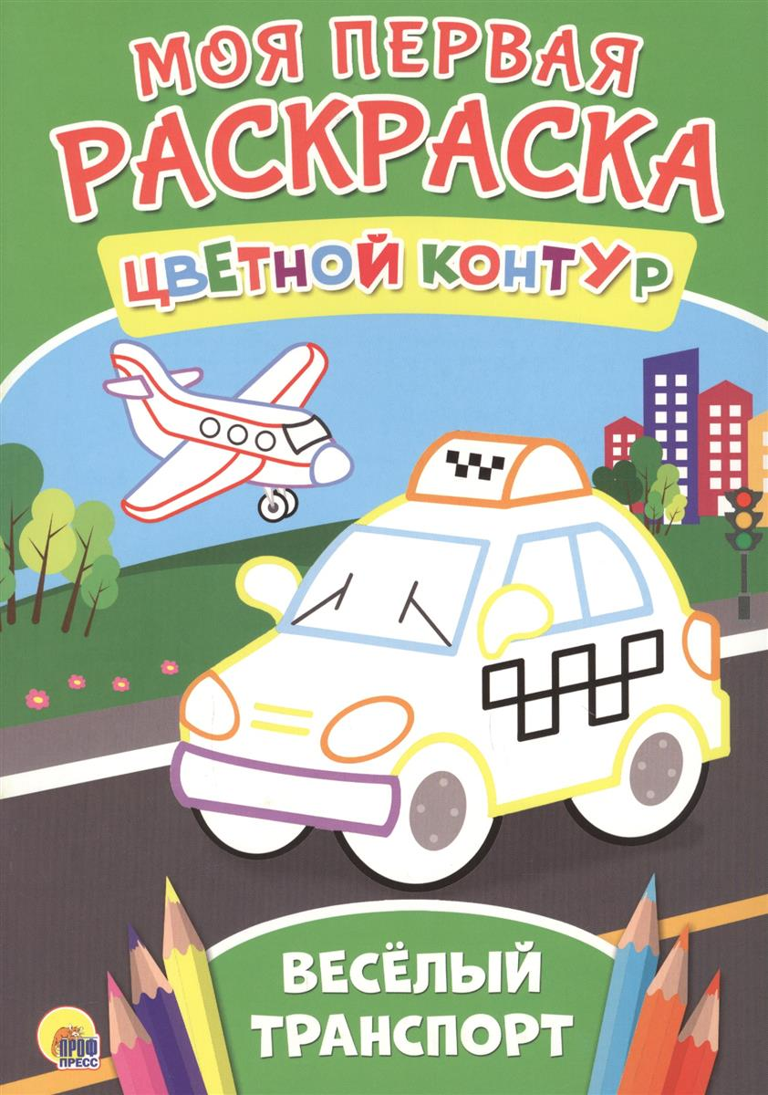 Дюжикова А. (ред.) Веселый транспорт ISBN: 9785378272808 веселый транспорт суперраскраска