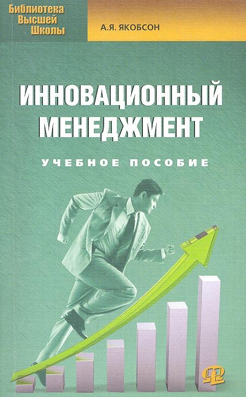 Якобсон А. Инновационный менеджмент. Учебное пособие