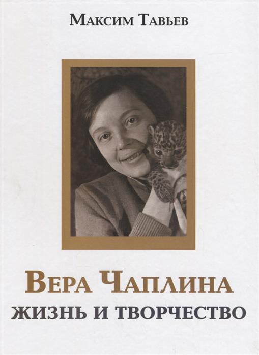 Тавьев М. Вера Чаплина. Жизнь и творчество жизнь и творчество михаили шолохова
