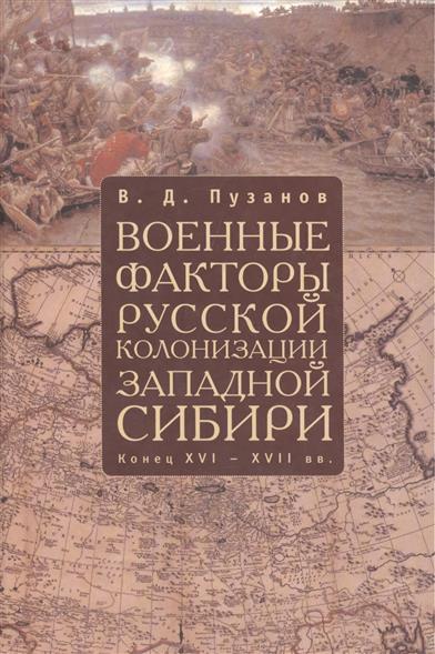 Военные факторы русской колонизации Западной Сибири. Конец XVI - XVII вв.