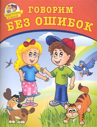 Лугарев А. Говорим без ошибок говорим с пеленок