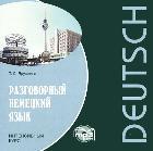 Ярушкина Т. Разговорный немецкий язык Интенсивный курс (MP3) (Каро) датский язык интенсивный курс cdmp3