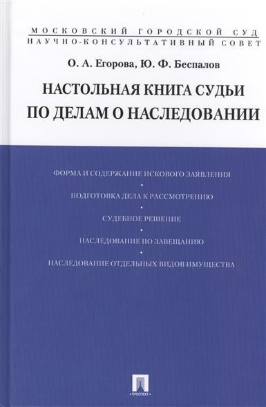 Егорова О., Беспалов Ю. Настольная книга судьи по делам о наследовании