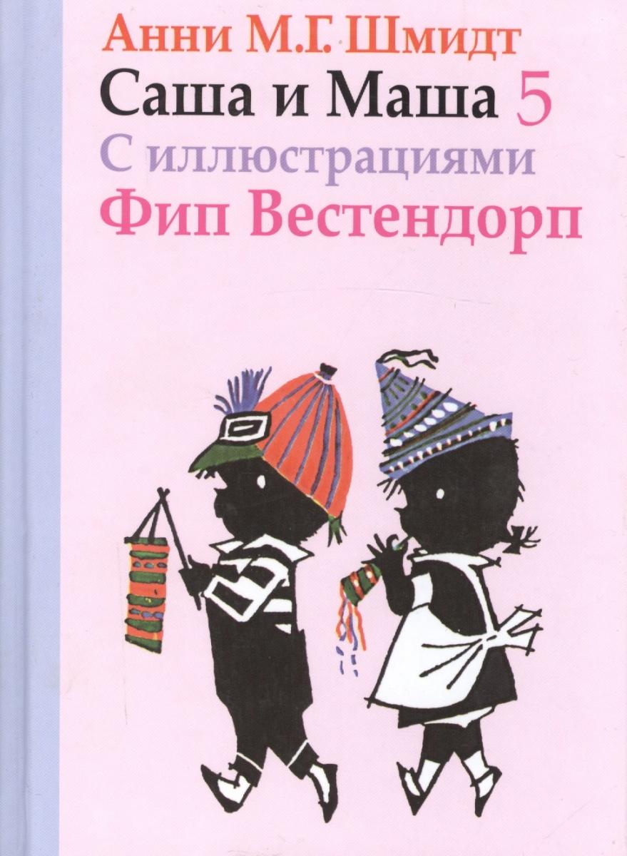 Шмидт А. Саша и Маша 5 саша и маша 4 рассказы для детей