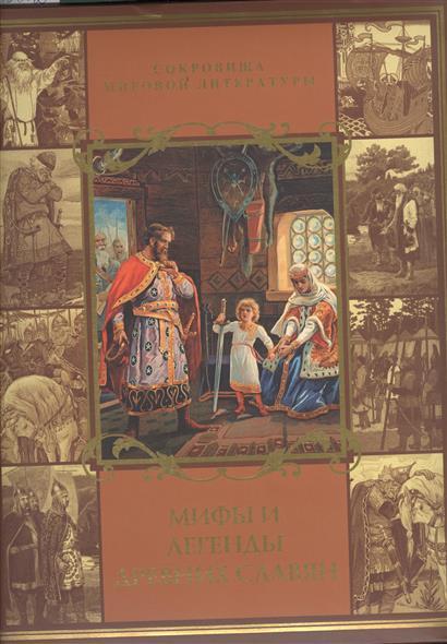 Мифы и легенды древних славян
