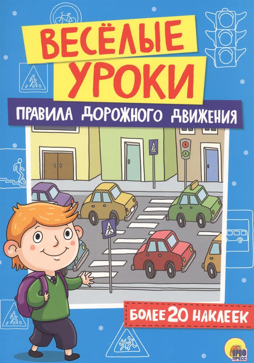 Правила дорожного движения (+наклейки) детский столик nika ку2 14 правила дорожного движения